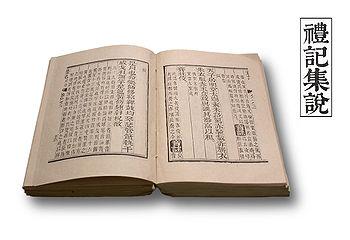 libro-clasico-del-confucionismo2